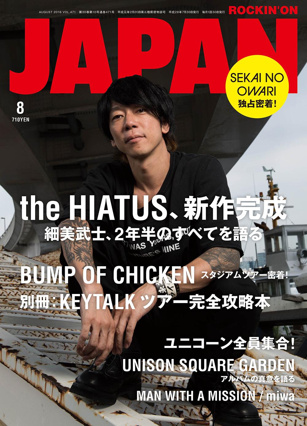 ROCKIN'ON JAPAN 2016年8月号