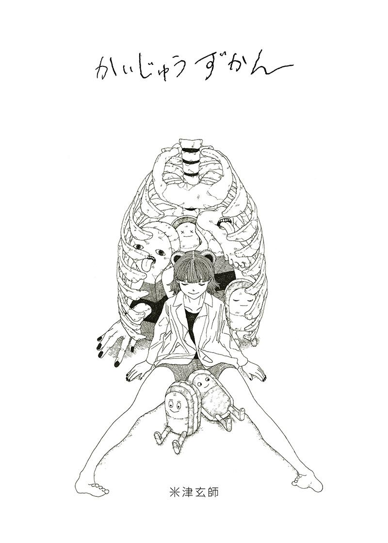 かいじゅうずかん / 復刻版