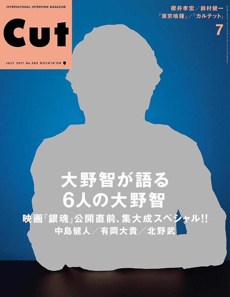CUT 2017年7月号