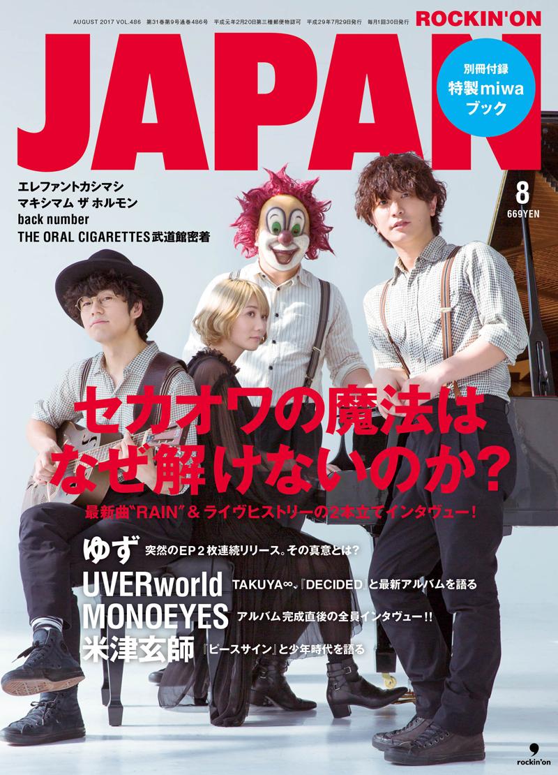 ROCKIN'ON JAPAN 2017年8月号