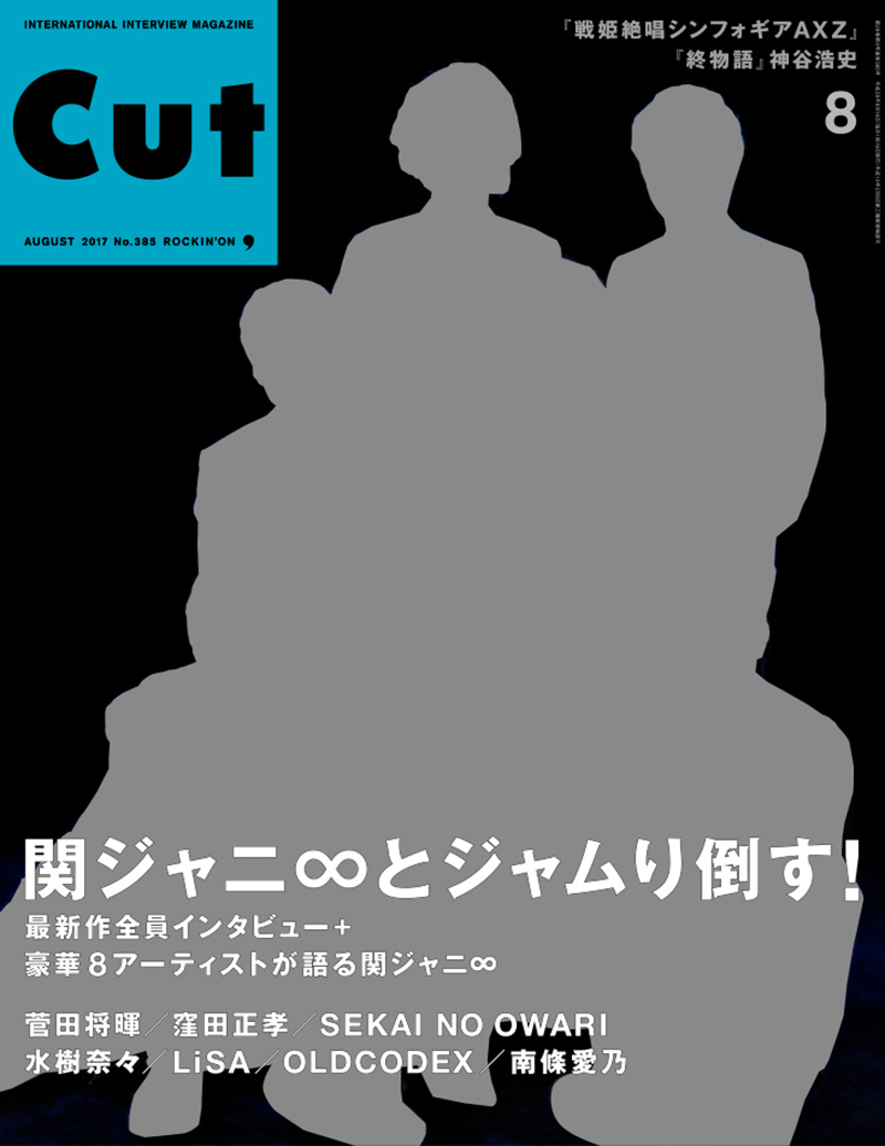 CUT 2017年8月号