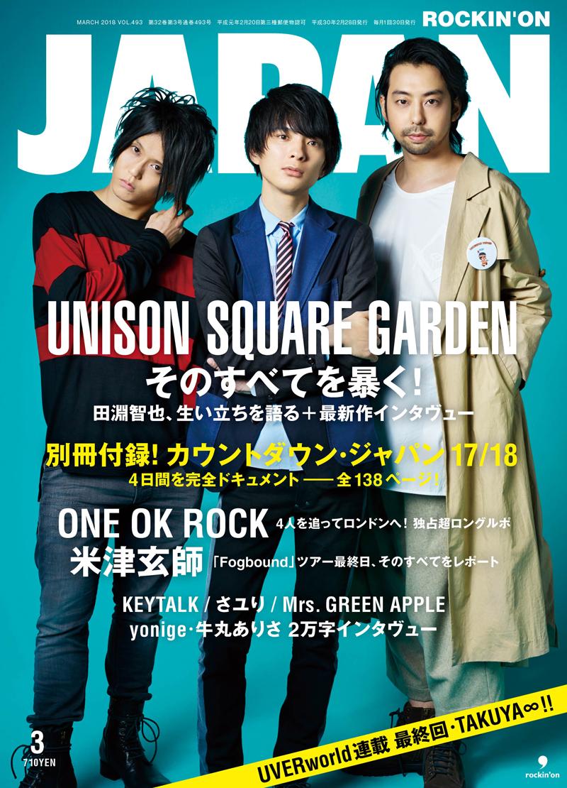 ROCKIN'ON JAPAN 2018年3月号