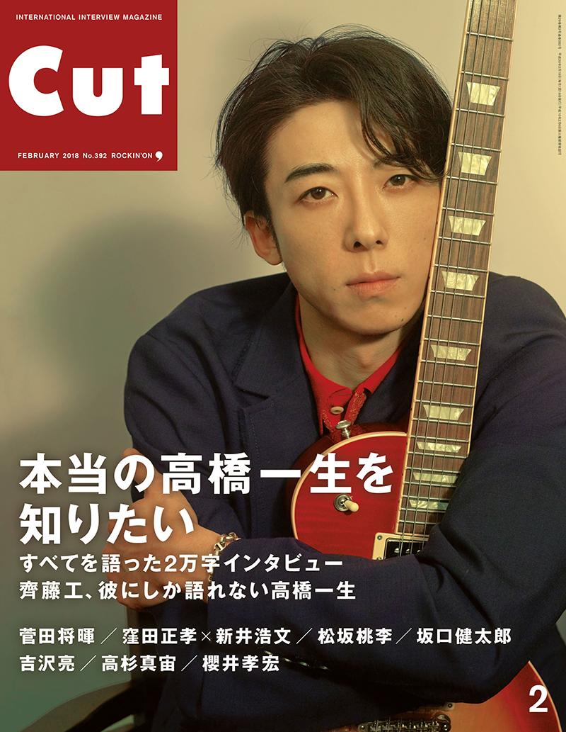 CUT 2018年2月号