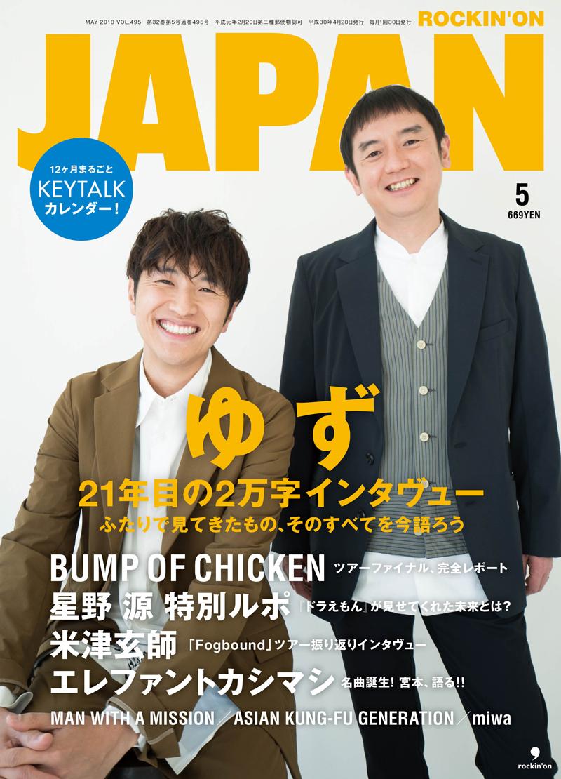 ROCKIN'ON JAPAN 2018年5月号