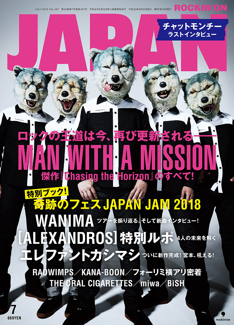 ROCKIN'ON JAPAN 2018年7月号