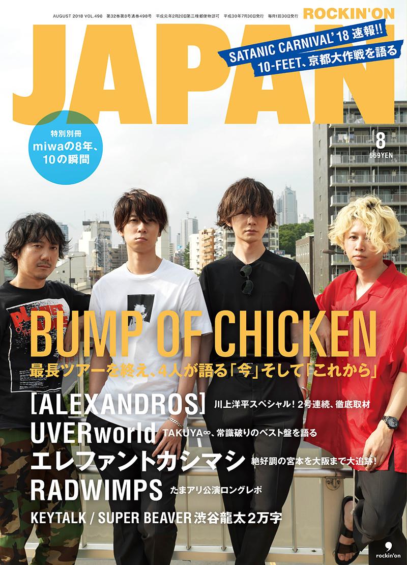 ROCKIN'ON JAPAN 2018年8月号