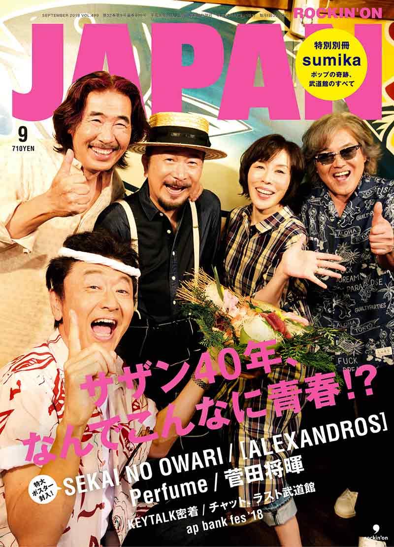 ROCKIN'ON JAPAN 2018年9月号