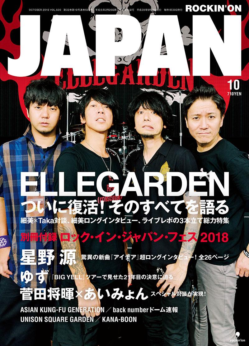 ROCKIN'ON JAPAN 2018年10月号