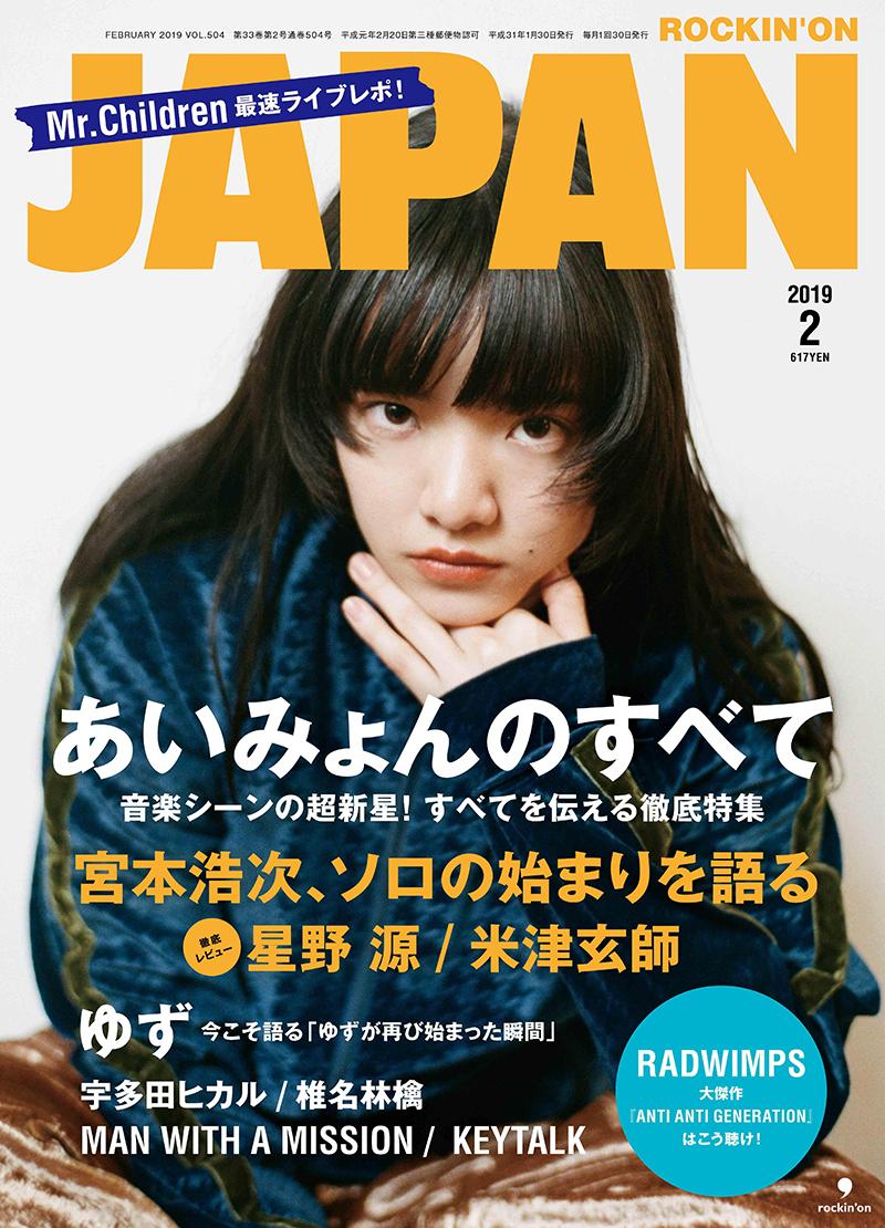 ROCKIN'ON JAPAN 2019年2月号