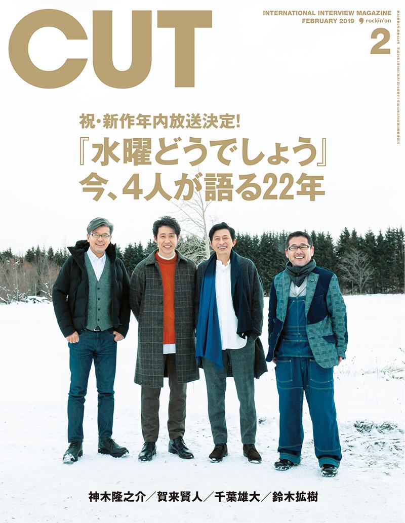 CUT 2019年2月号
