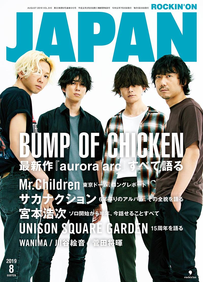 ROCKIN'ON JAPAN 2019年8月号