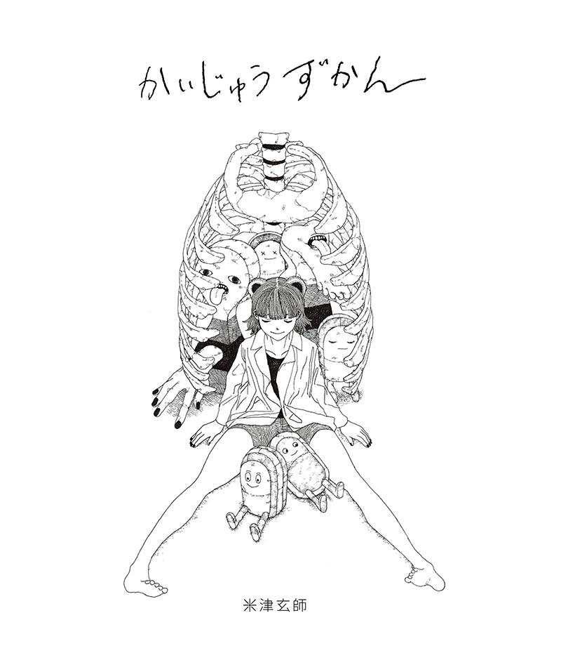 かいじゅうずかん / 新装版