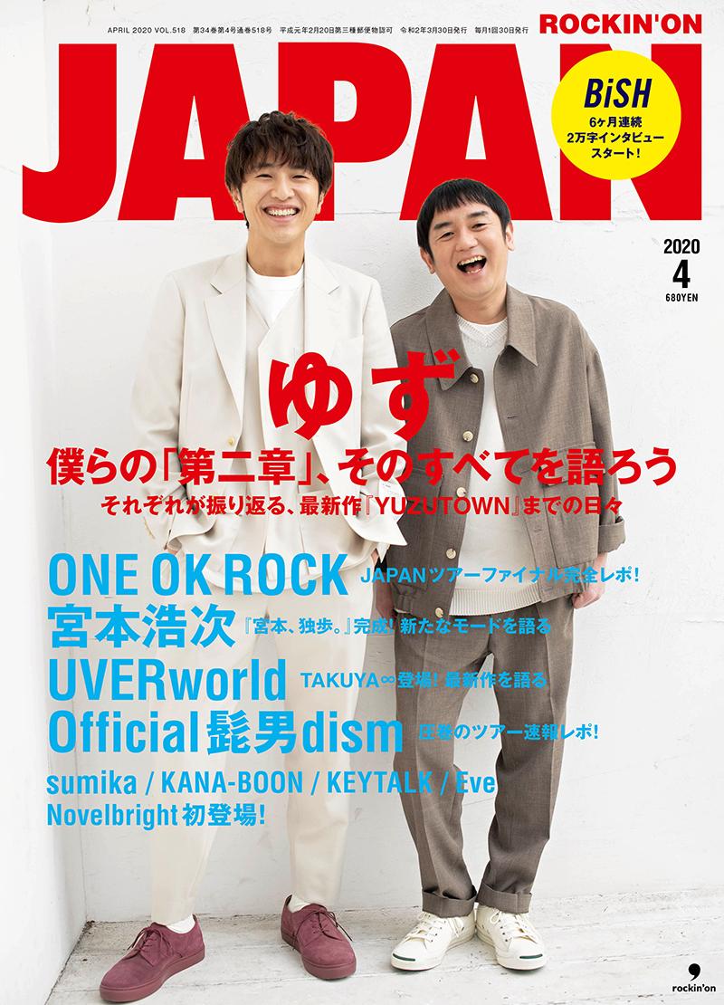 ROCKIN'ON JAPAN 2020年4月号