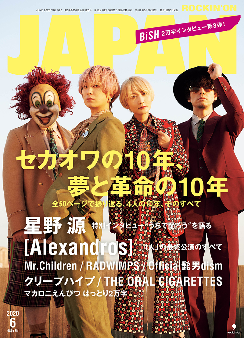 ROCKIN'ON JAPAN 2020年6月号