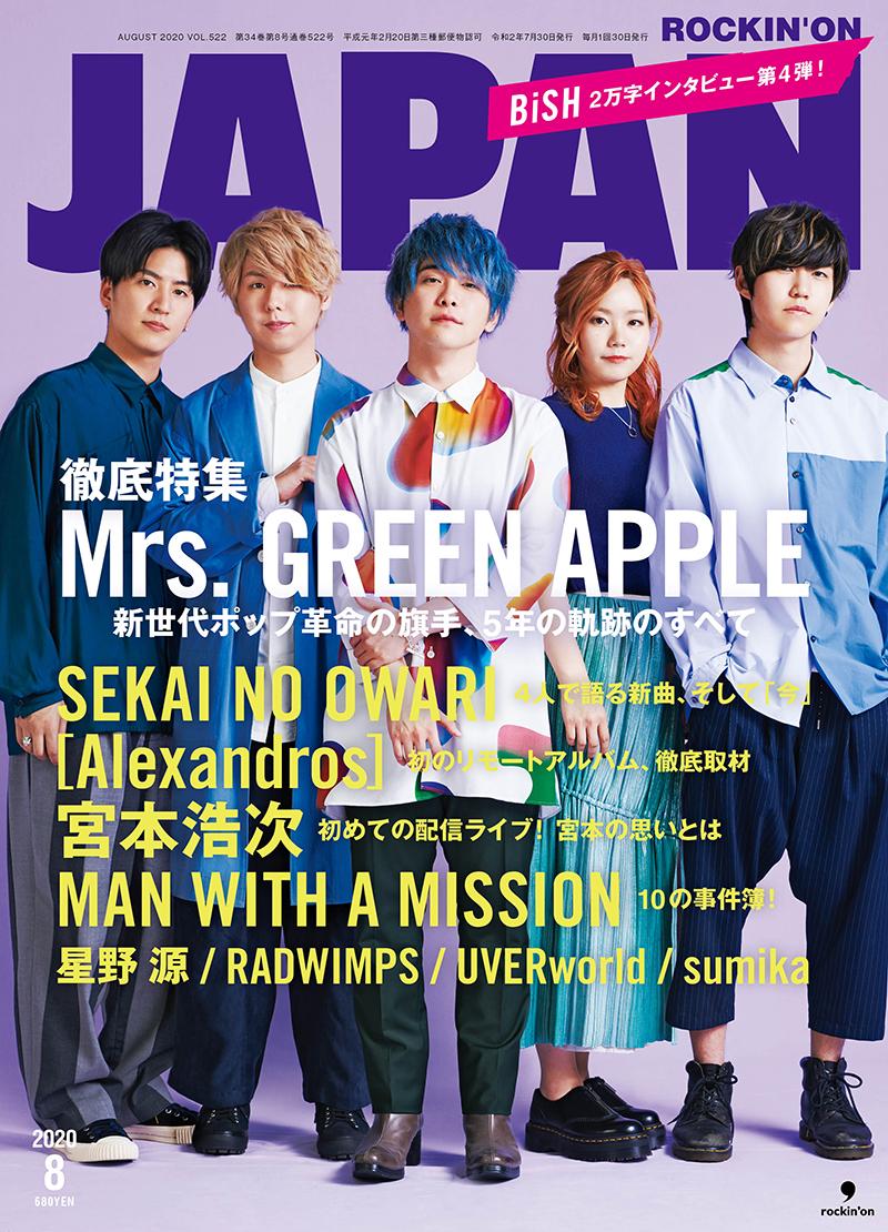ROCKIN'ON JAPAN 2020年8月号