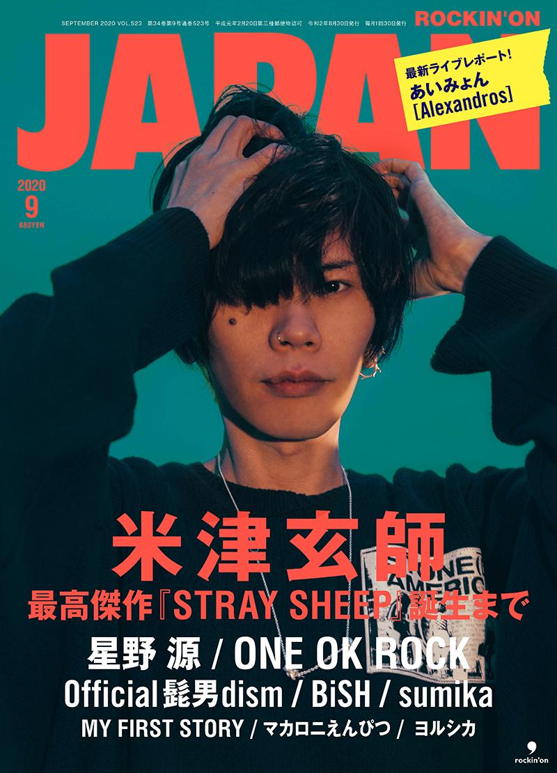 ROCKIN'ON JAPAN 2020年9月号