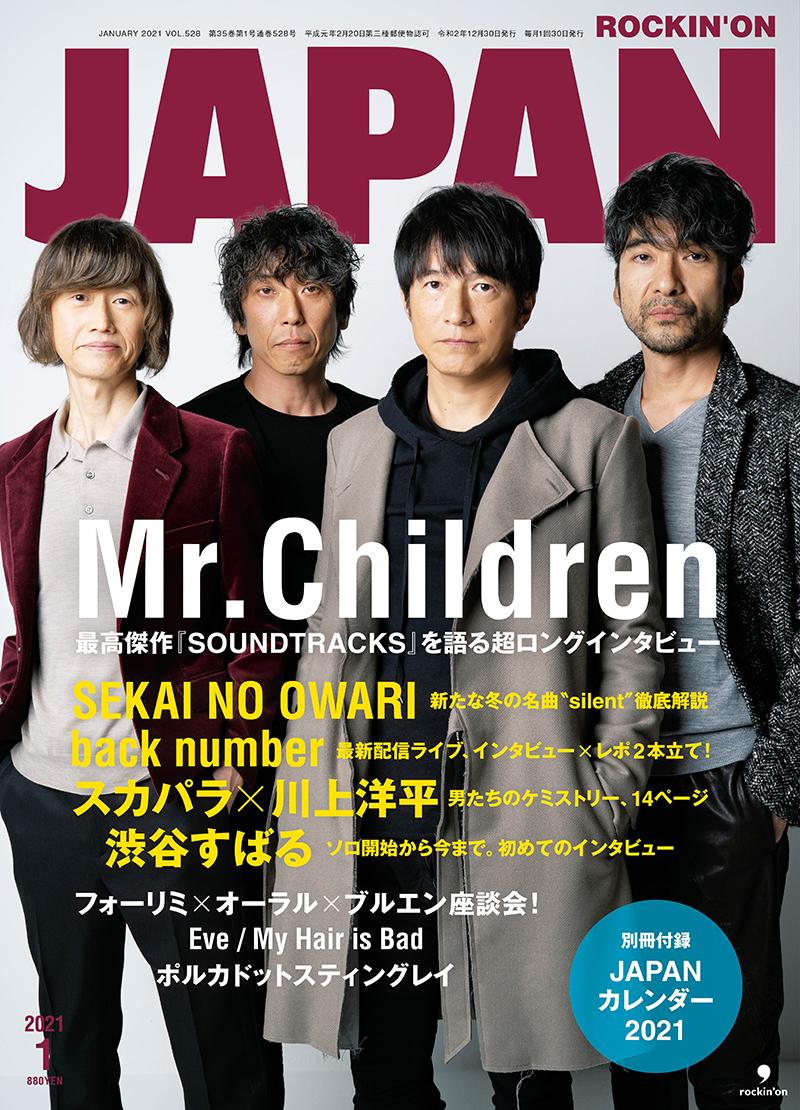 ROCKIN'ON JAPAN 2021年1月号