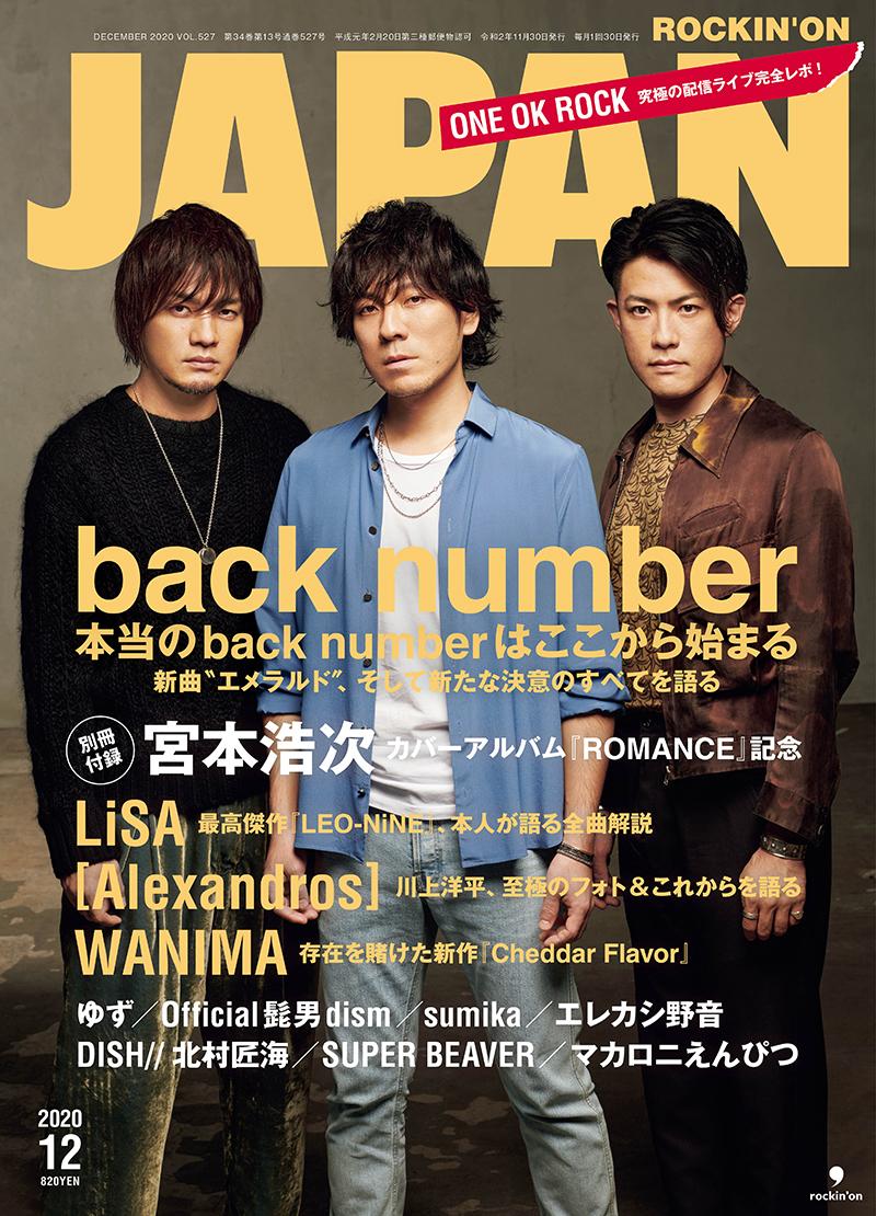 ROCKIN'ON JAPAN 2020年12月号