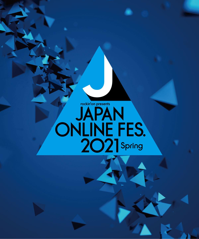 JAPAN ONLINE FESTIVAL 2021 Spring、4/3(土),4(日),10(土),11(日)に開催