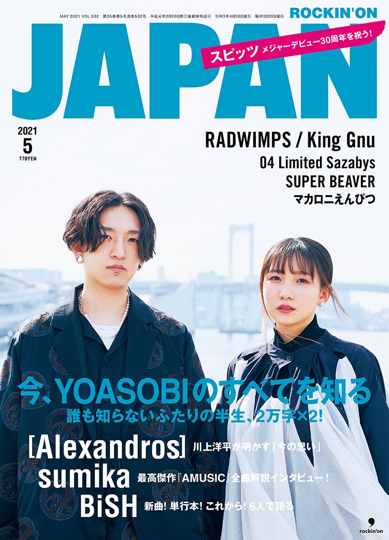 ROCKIN'ON JAPAN 2021年5月号