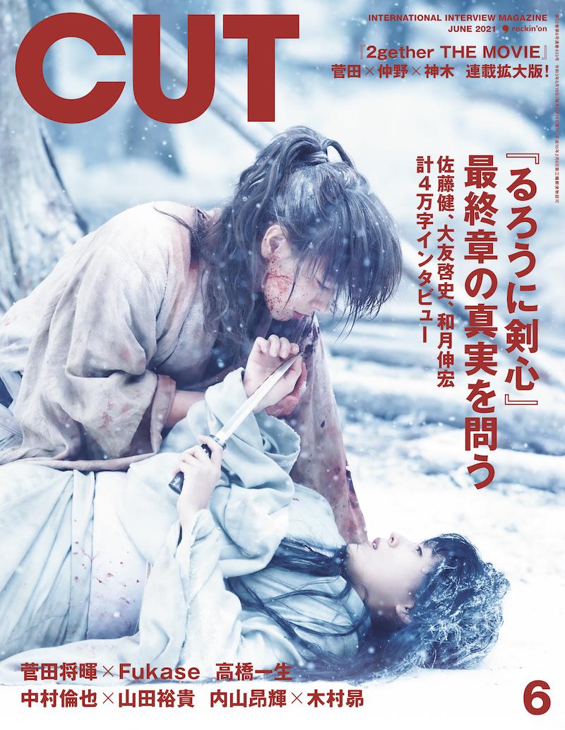 CUT 2021年6月号 5月19日発売