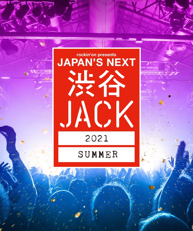 渋谷JACK 2021 SUMMER、開催決定