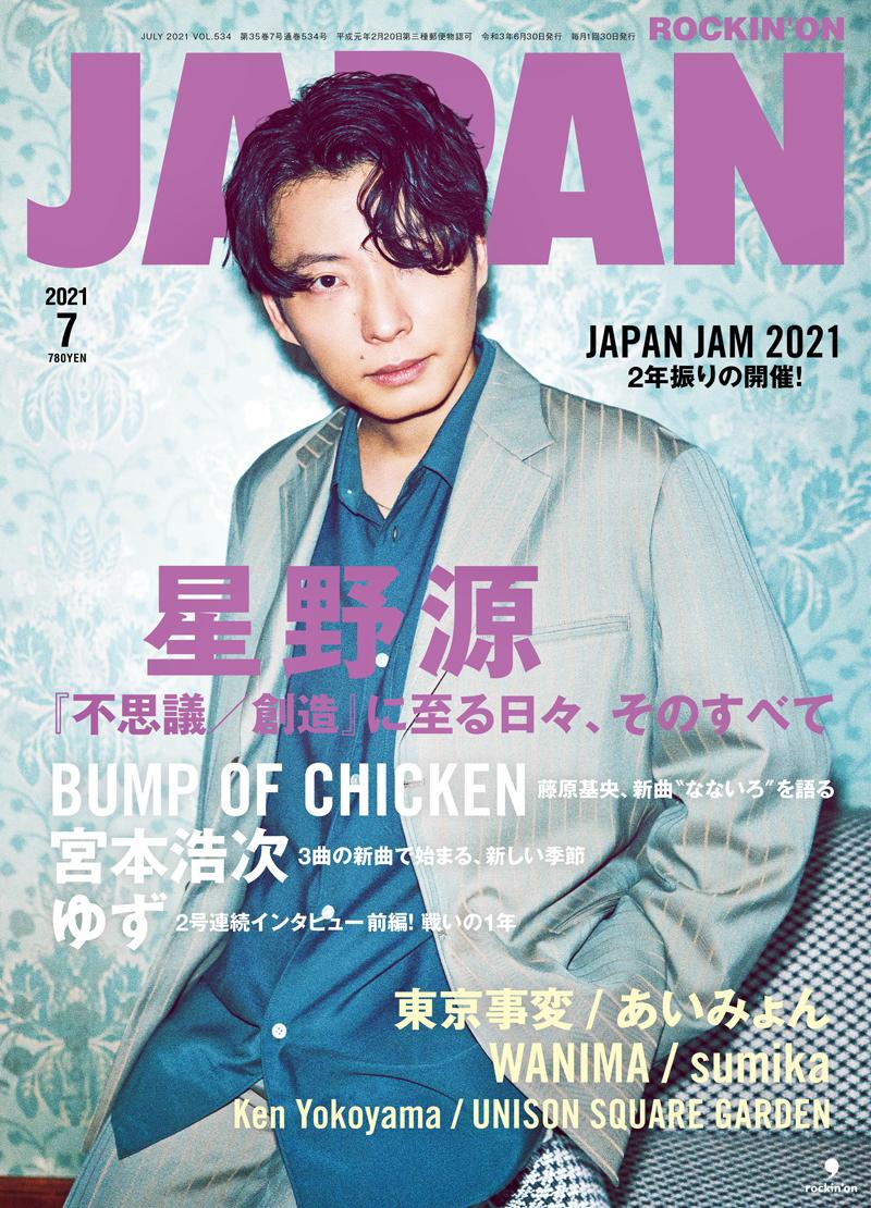 ROCKIN'ON JAPAN 2021年7月号