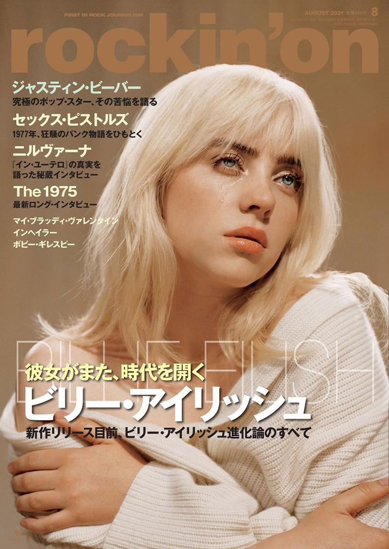 rockin'on 2021年8月号 7月7日発売