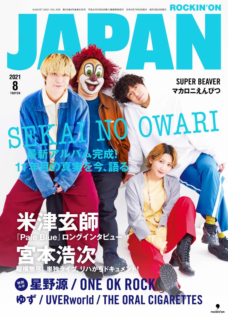 ROCKIN'ON JAPAN 2021年8月号 6月30日発売