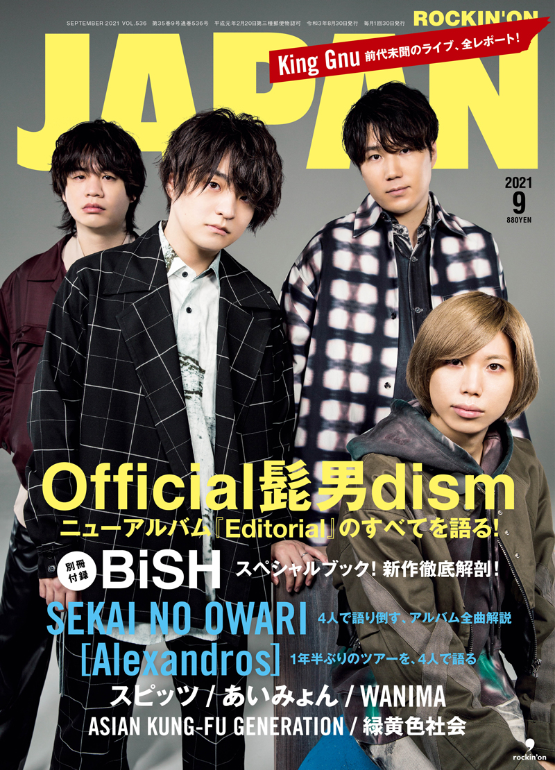 ROCKIN'ON JAPAN 2021年9月号