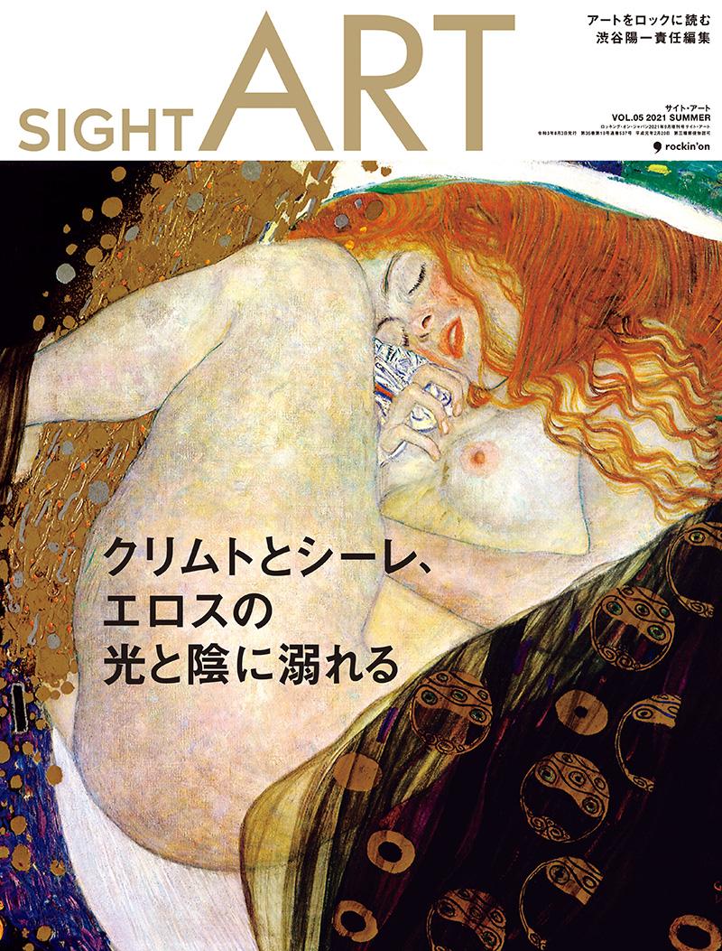 SIGHT ART VOL.5(2021年夏号)
