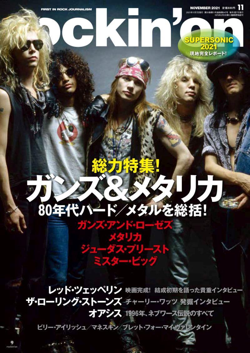 rockin'on 2021年11月号 10月7日発売