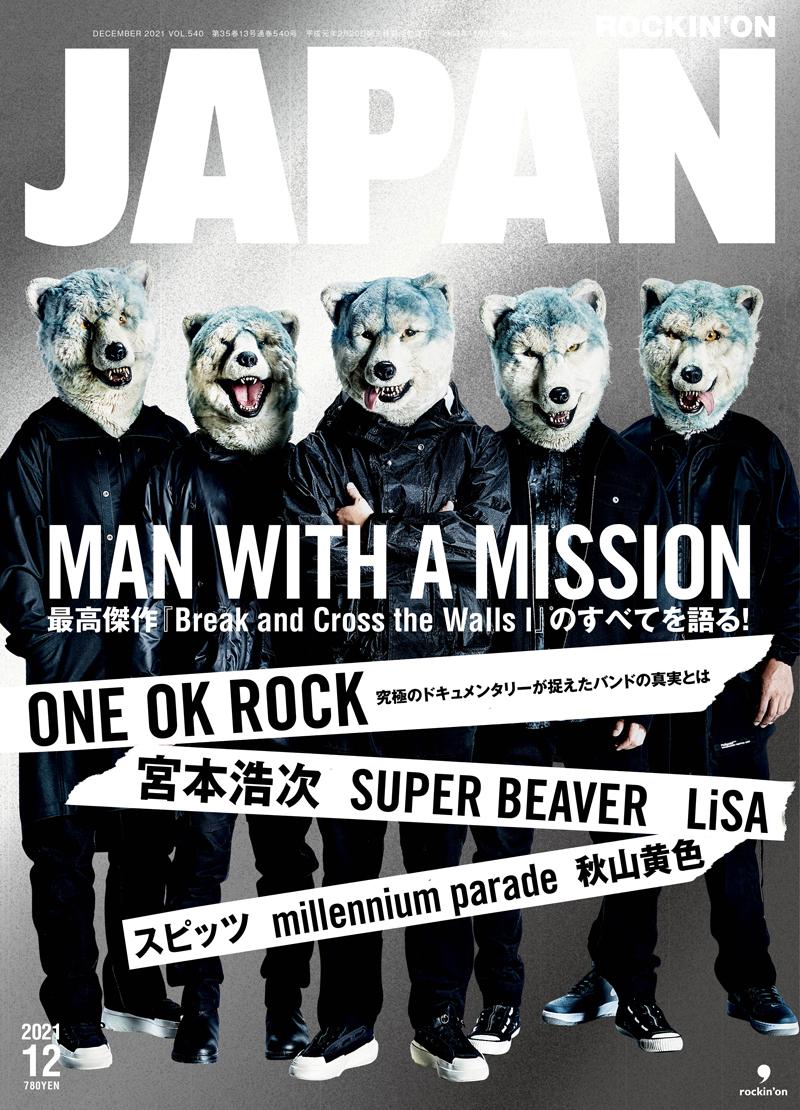 ROCKIN'ON JAPAN 2021年12月号 10月29日発売