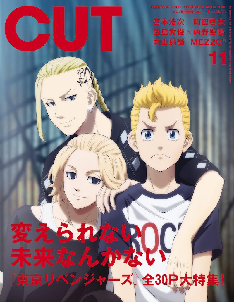 CUT 2021年11月号 10月19日発売