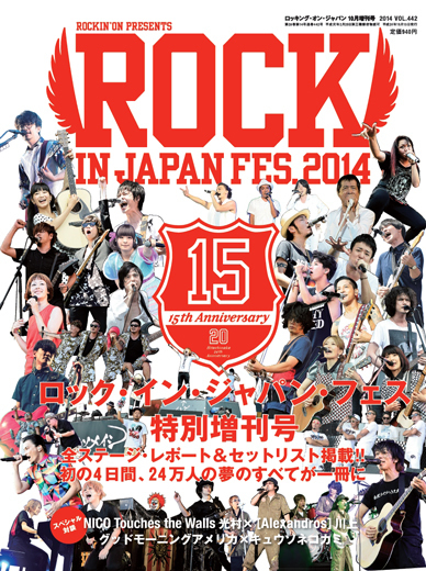 ROCKIN'ON JAPAN増刊号 ROCK IN JAPAN FES.2014