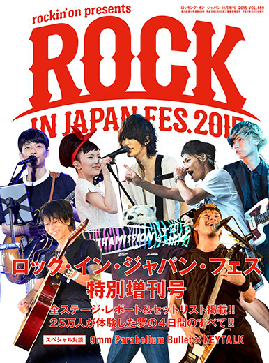 ROCKIN'ON JAPAN増刊号 ROCK IN JAPAN FES.2015
