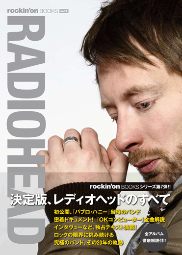 rockin'on BOOKS vol.7 RADIOHEAD
