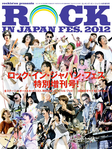 ROCKIN'ON JAPAN増刊号 ROCK IN JAPAN FES.2012