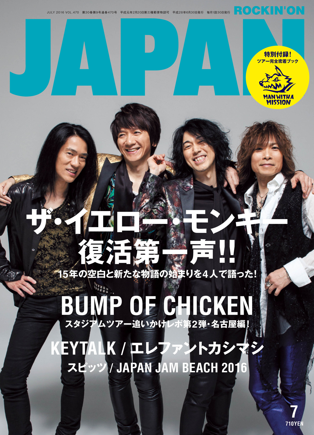 ROCKIN'ON JAPAN 2016年7月号