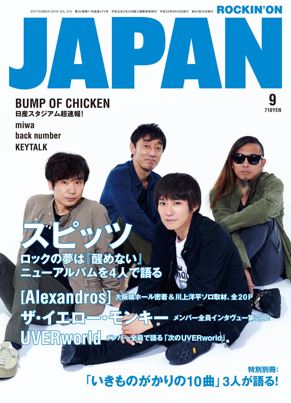 ROCKIN'ON JAPAN 2016年9月号
