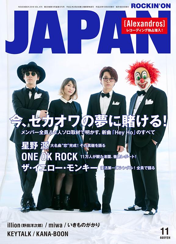 ROCKIN'ON JAPAN 2016年10月号
