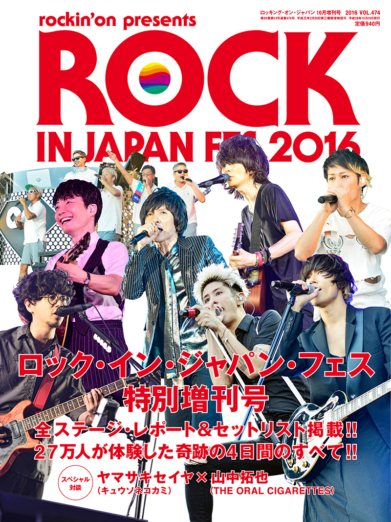 ROCKIN'ON JAPAN増刊号 ROCK IN JAPAN FES.2016