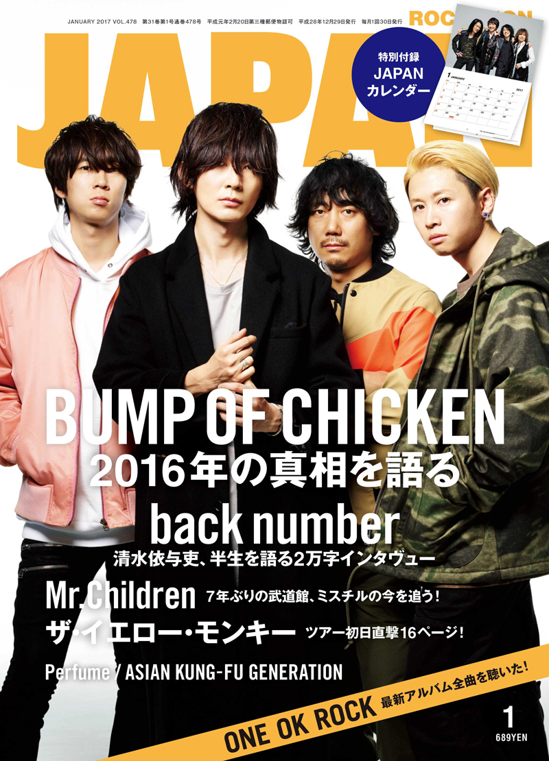 ROCKIN'ON JAPAN 2017年1月号