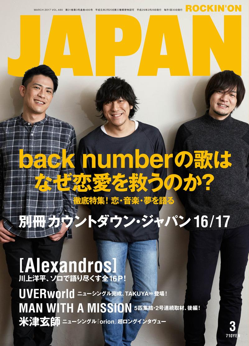 ROCKIN'ON JAPAN 2017年3月号