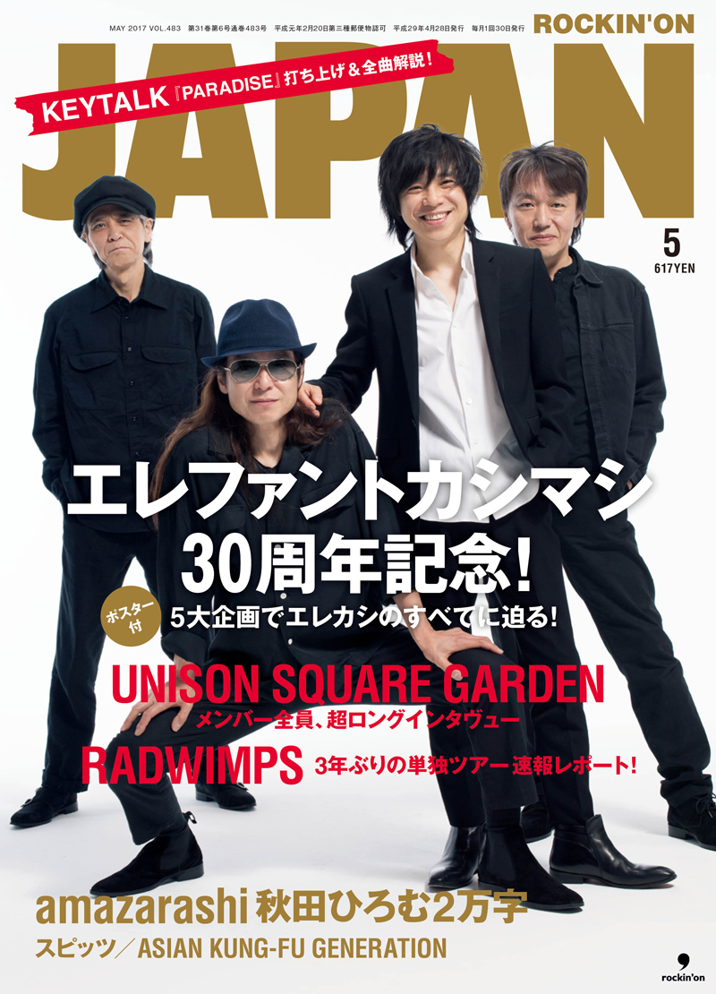 ROCKIN'ON JAPAN 2017年5月号