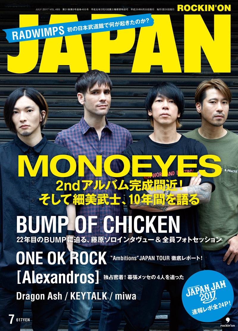 ROCKIN'ON JAPAN 2017年7月号