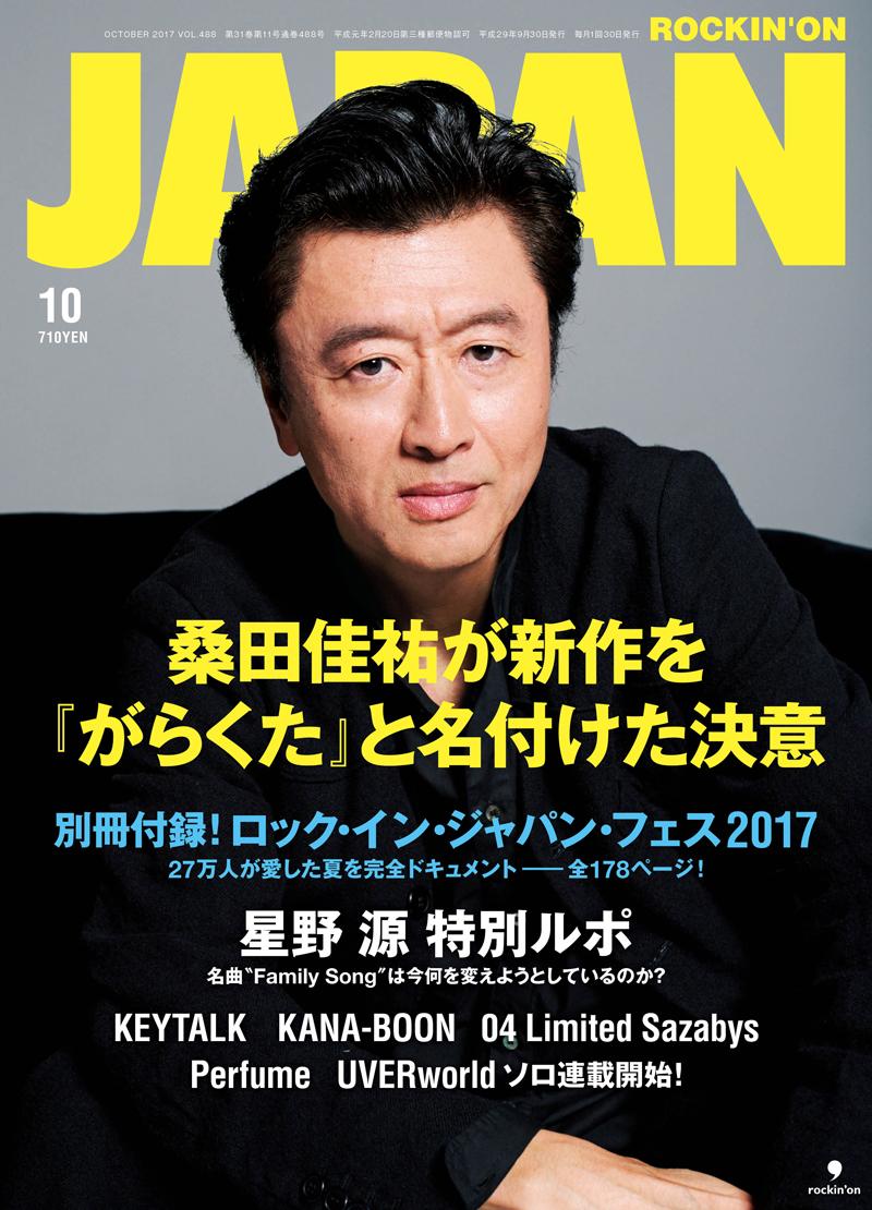 ROCKIN'ON JAPAN 2017年10月号