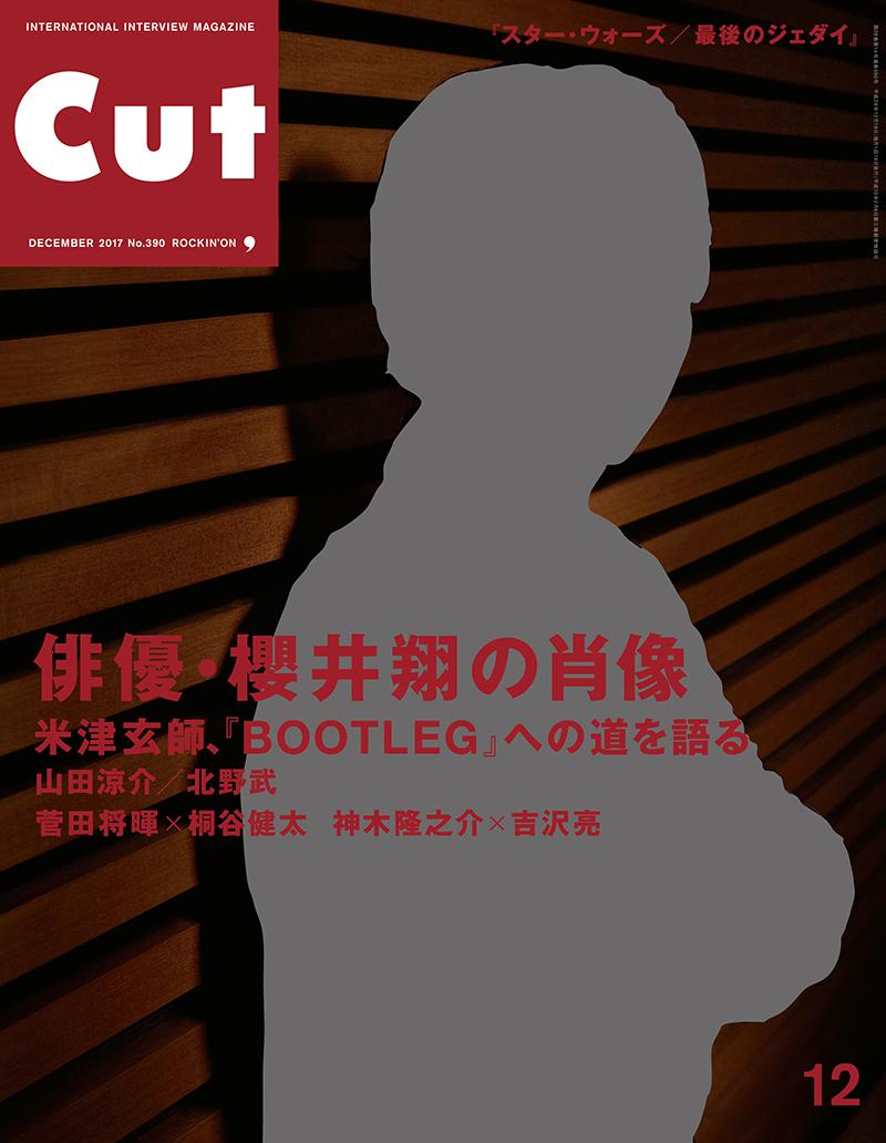CUT 2017年12月号