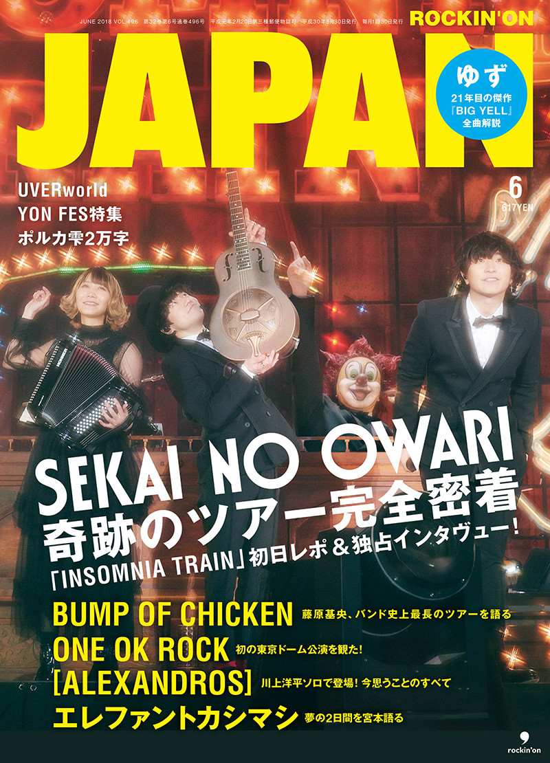 ROCKIN'ON JAPAN 2018年6月号