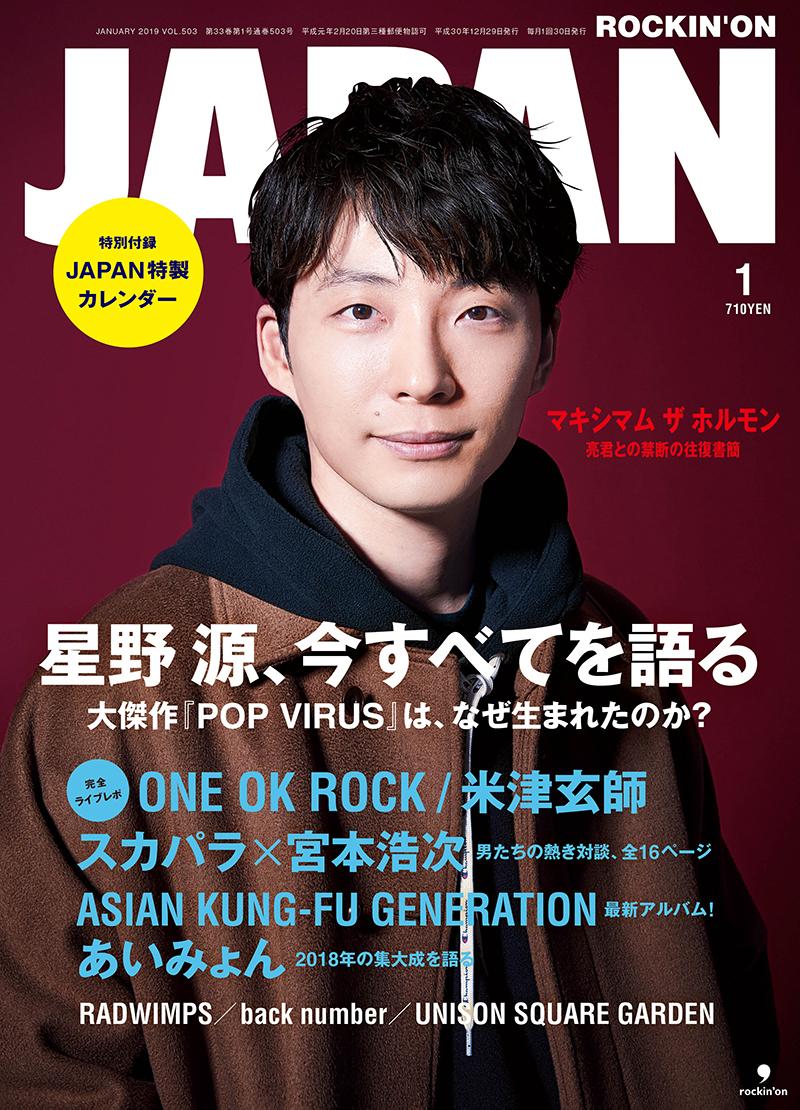 ROCKIN'ON JAPAN 2019年1月号